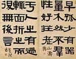 lishu - Chinese calligraphy